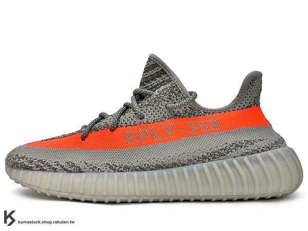 2016 限量發售 嘻哈歌手 Kanye West 設計 adidas YEEZY BOOST 350 V2 BELUGA SPLV-350 低筒 灰銀橘 灰橘 PRIMEKNIT 飛織鞋面 夜光大底 (BB1826) !