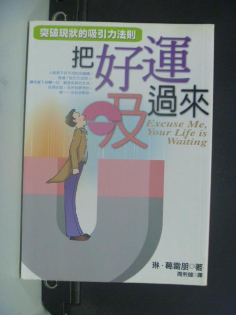 【書寶二手書T2/心靈成長_GBU】把好運吸過來:突破現狀的吸引力法則_琳‧葛雷朋