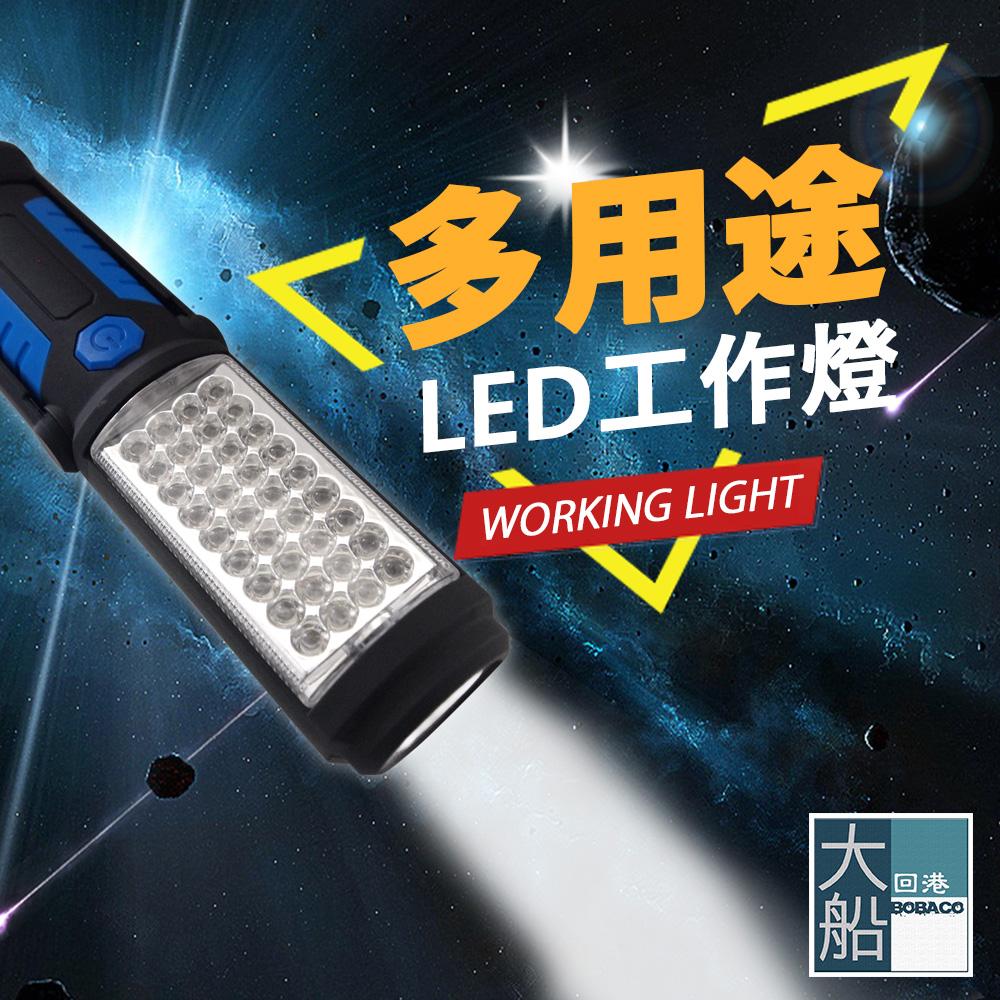 『大船回港』36+5顆LED 多用途 工作燈/露營燈/釣魚燈/探照燈/照明燈 可吸磁/可掛鉤