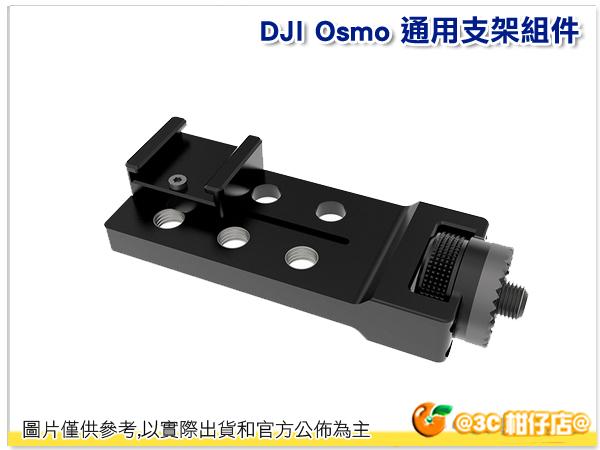 DJI OSMO 通用支架組件 先創公司貨 手持雲台相機配件 Osmo Universal Mount