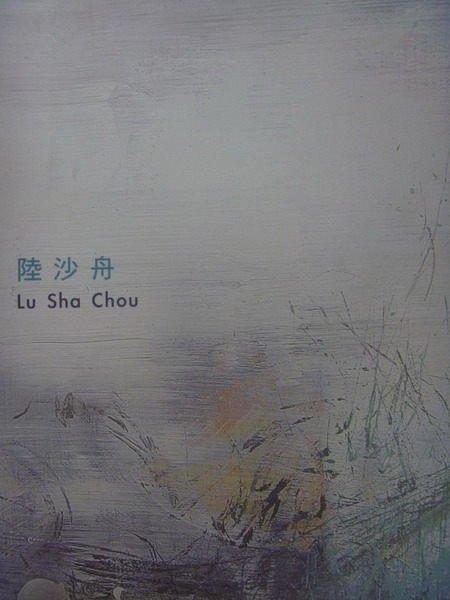 【書寶二手書T6/藝術_PQF】陸沙舟Lu Sha Chou_2012年