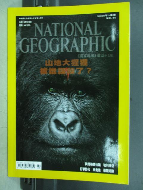 【書寶二手書T1/雜誌期刊_PLP】國家地理_2008/7_第91期_山地大猩猩等