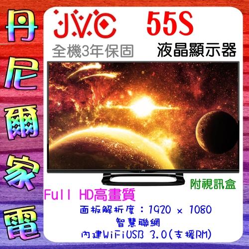 《JVC》 55吋液晶FHD電視 55S 四核心晶片 智慧聯網 三年保固 保證全新