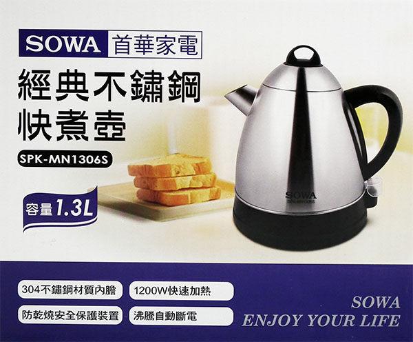 《省您錢購物網》福利品~首華SOWA 1.3L不鏽鋼快煮壺(SPK-MN1306S)