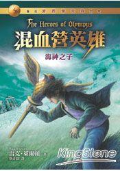 混血營英雄2:海神之子