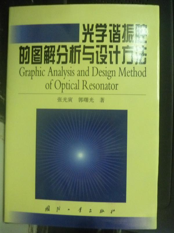 【書寶二手書T4/科學_HSO】光學諧振腔的圖解分析與設計方法_張光寅_簡體書