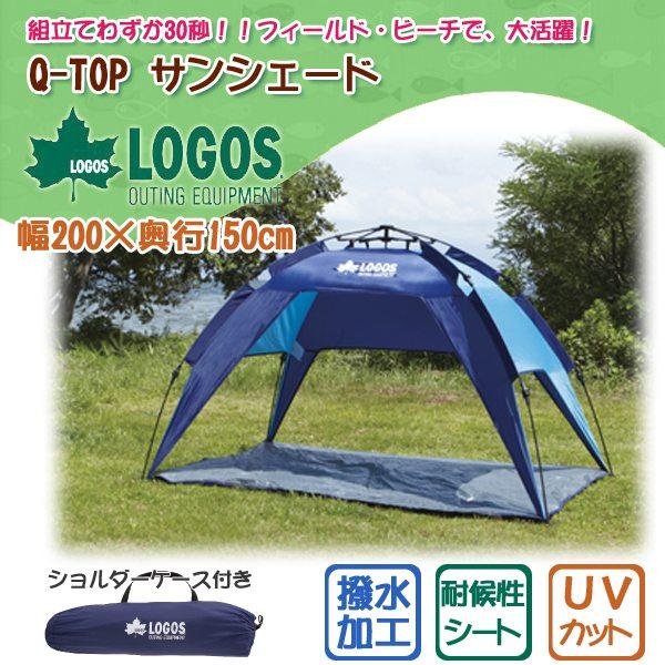 日本 LOGOS Q-TOP 野餐帳 200*150*115cm 71600500 露營 野餐 戶外 快速帳