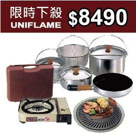 UNIFLAME不鏽鋼/鋁合金鍋組 2~3人660256+岩谷 4.1KW 防風防爆卡式瓦斯爐 AH