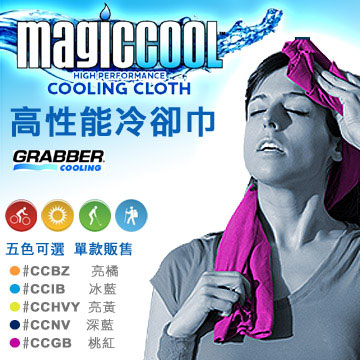 Grabber Magic Cool 高性能冷卻巾