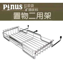PINUS 折合桌專用 垃圾袋/調味料 戶外置物二用架 P12761