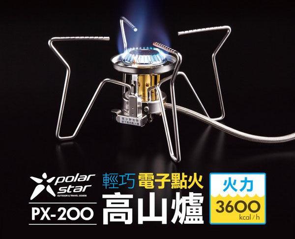 PolsrStar 輕量電子點火高山爐 PX200
