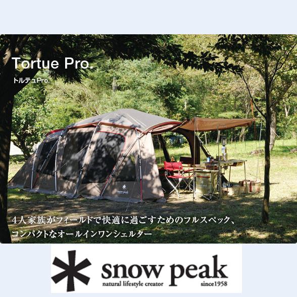 Snow Peak TP-770 4-5人圓弧別墅帳-pro (原台中秀山莊)
