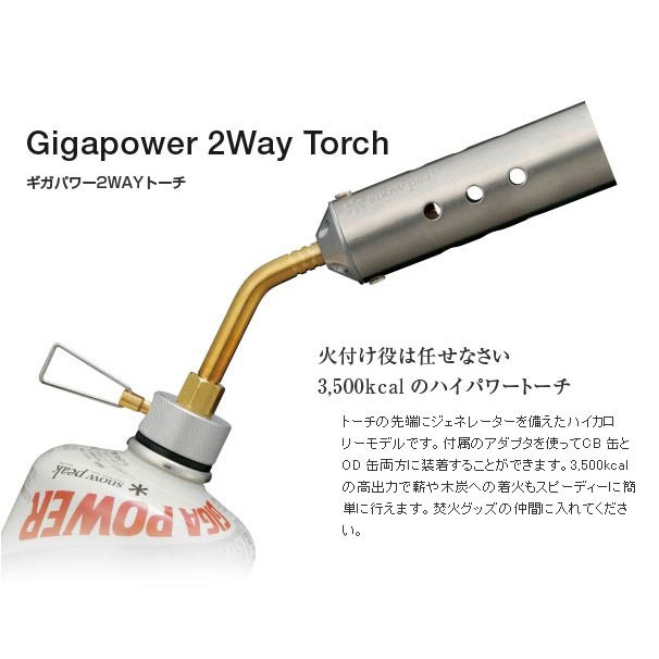 SNOW PEAK 日本雪峰 GigaPower 2 WAY Torch 瓦斯噴燈 GT-100