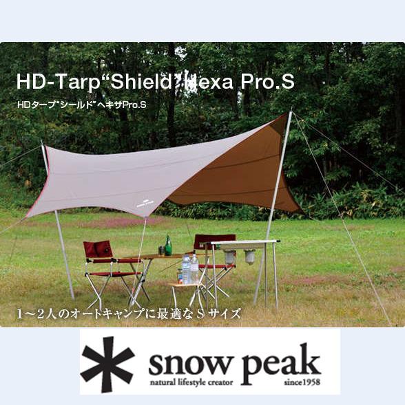 2015雪峰祭 Snow Peak TP-025 HD 輕量蝶形天幕帳-S Pro 絕版 戶外 登山 露營