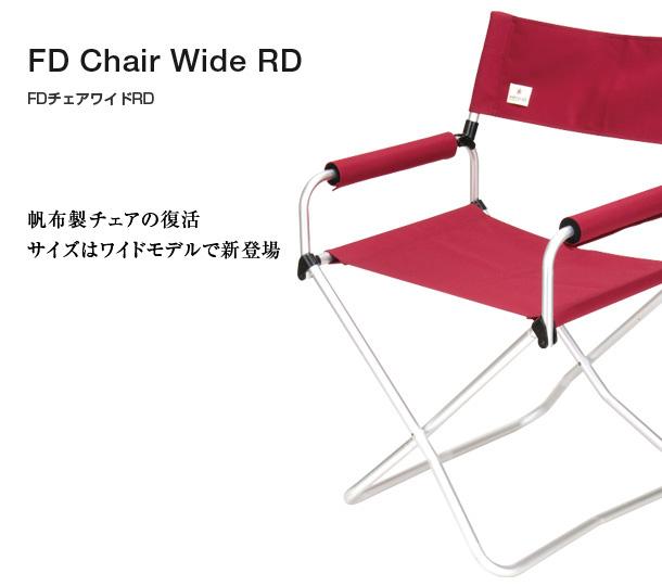 Snow Peak LV-070RD 折疊椅 寬版紅