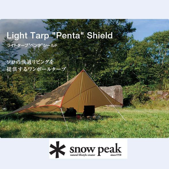 Snow Peak STP-381 Panta 輕量蝶型天幕帳