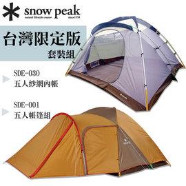 日本 Snow Peak SDE-001 Amenity 五人帳棚組 +【台灣限定版】五人紗網內帳 S