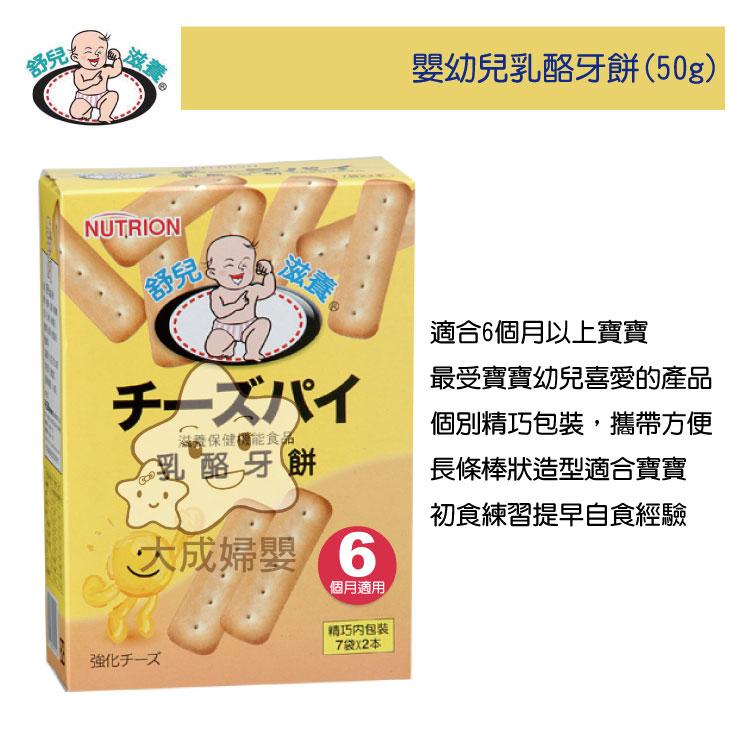 【大成婦嬰】舒兒 嬰幼兒牙餅系列 (乳酪、含鐵) 餅乾 副食品 磨牙餅