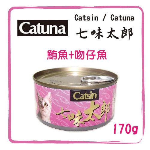 【力奇】Catsin / Catuna 七味太郎 貓罐(鮪魚+吻仔魚) 170g- 18元 >可超取(C202H03)