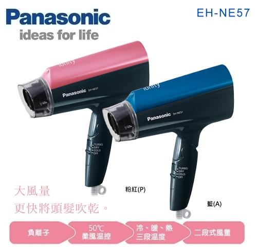 【佳麗寶】-(Panasonic 國際牌)負離子吹風機【EH-NE57】