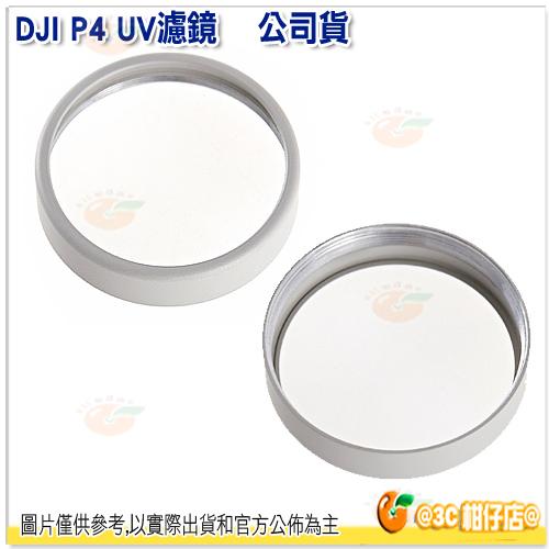 DJI P4 Phantom 4 UV 濾鏡 公司貨 專用 濾光鏡 保護鏡 UV鏡