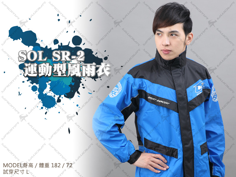SOL雨衣_兩件式雨衣 | SR-2 / SR2─運動型風雨衣 共三色『耀瑪騎士生活機車部品』