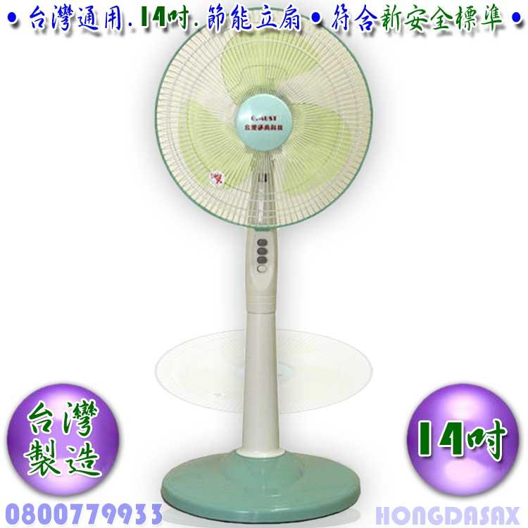 14吋節能立扇/風扇網面直徑約43公分(台灣通用製造1457)【3期0利率】【本島免運】