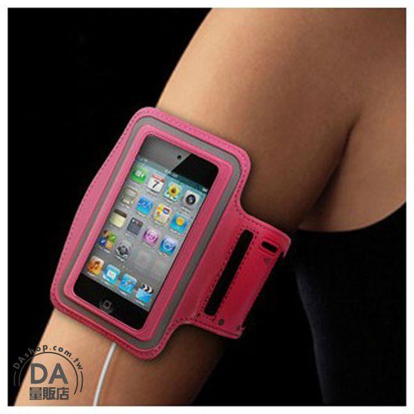 《DA量販店》Apple iphone4 4S 運動 臂套 手臂帶 手機袋 臂袋 手臂包 桃紅色(79-1619)