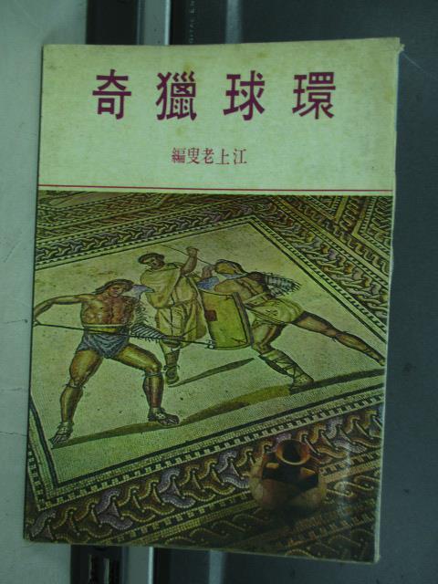 【書寶二手書T1/文學_JRQ】環球獵奇_江上老叟