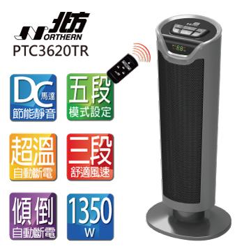 【北方 NOTHERN 】 PTC3620TR / PTC-3620TR 智慧型陶瓷遙控電暖器 / 傾倒自動斷電保護