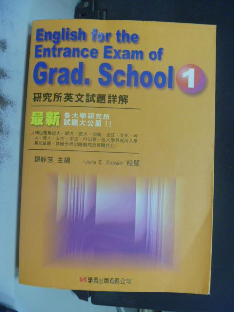【書寶二手書T6/進修考試_HPG】研究所-英文試題詳解(1)_原價480_謝靜芳