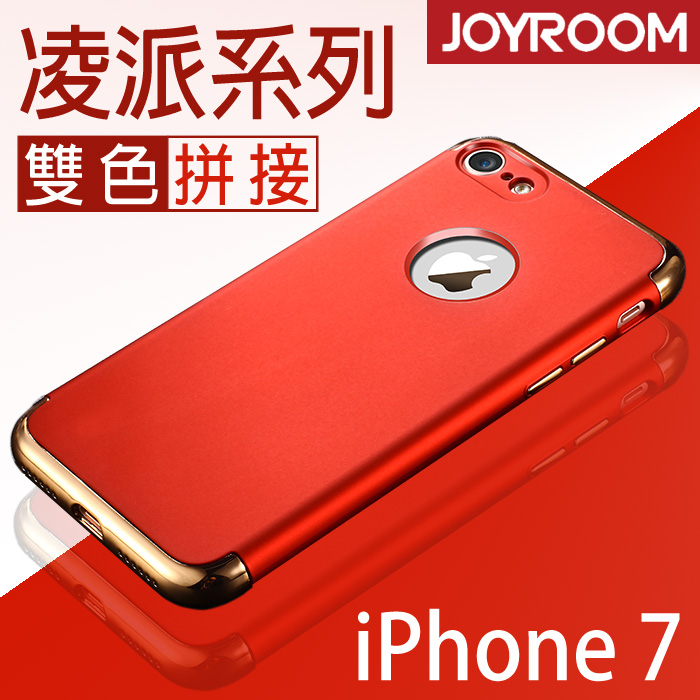 ~JOYROOM~凌派系列保護殼 4.7吋 iPhone7/i7 APPLE 雙色拼接 激情的碰撞 三段式拼接金屬殼 手機殼 保護套 皮套 背蓋/紅