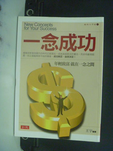 【書寶二手書T2/投資_NCU】一念成功_王宇