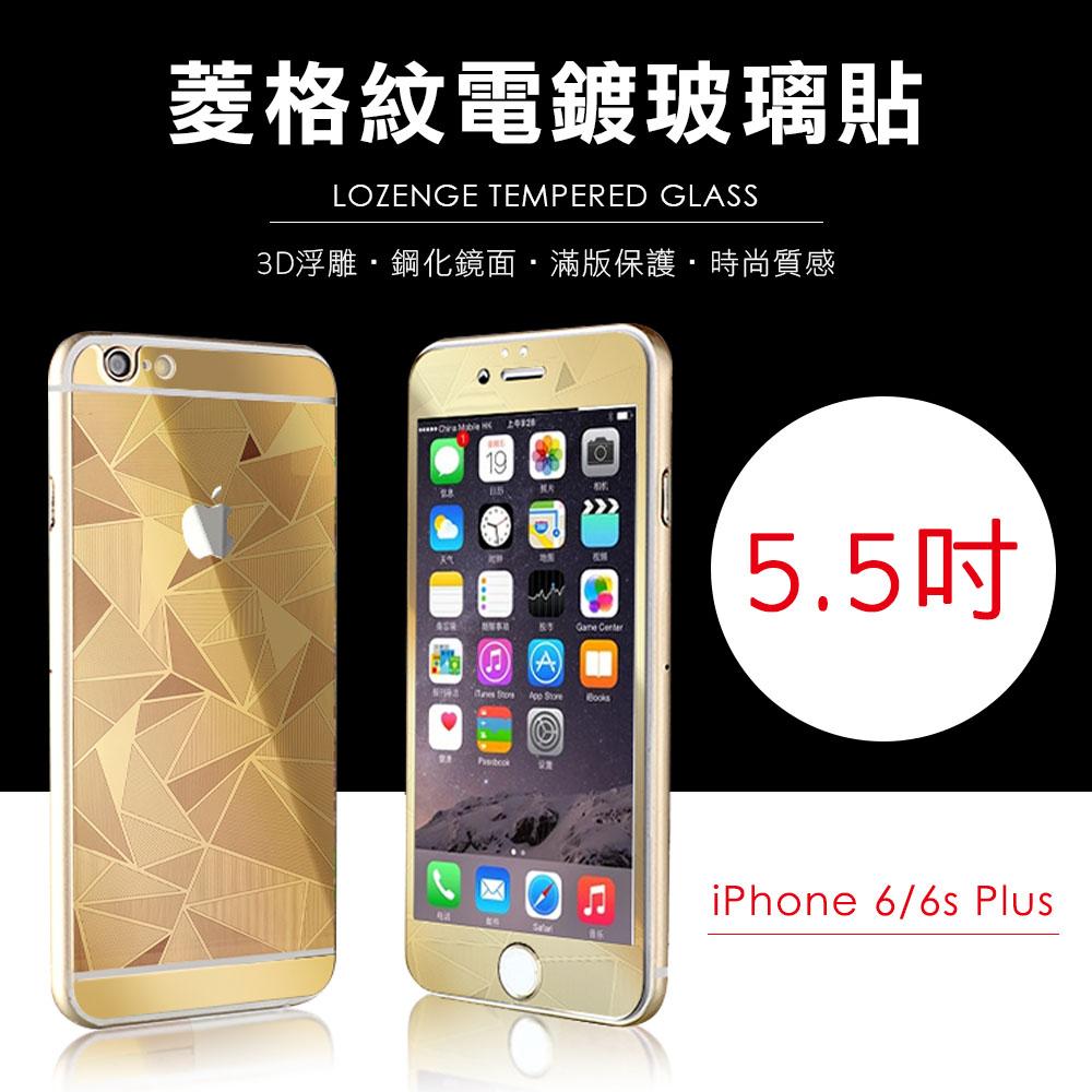 iPhone 6 /6S Plus 菱格紋 玻璃貼 【A-I6-P31】5.5吋 滿版 正反貼 菱形浮雕 保護貼