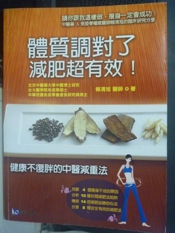【書寶二手書T9/美容_PKT】體質調對了,減肥超有效!_賴清旭