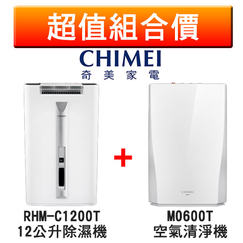 【超值組合】奇美 RHM-C1200T 12L除濕機 + 奇美 M0600T 空氣清淨機 【全新原廠公司貨】