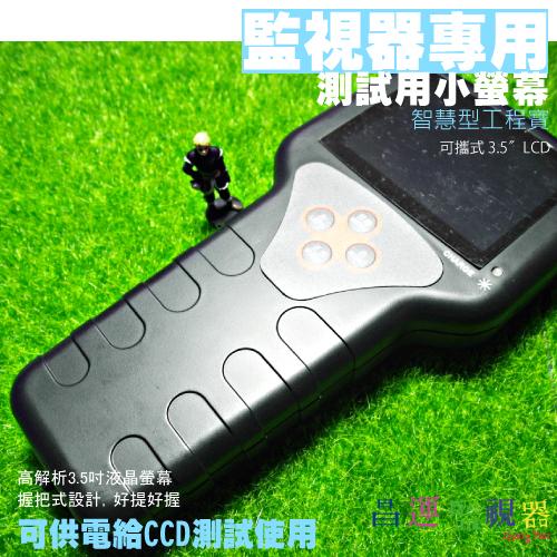 ?高雄/台南/屏東監視器?監視專用 可攜式 3.5〞LCD 智慧型工程寶測試用小螢幕 CKA3512