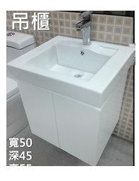 寬深水槽 洗手台 洗臉盆 浴櫃(吊櫃) 含 單槍龍頭+全部配件 浴室 #寬50*深45*高55cm (PVC發泡板烤漆) 耐用防水 CZ-W50