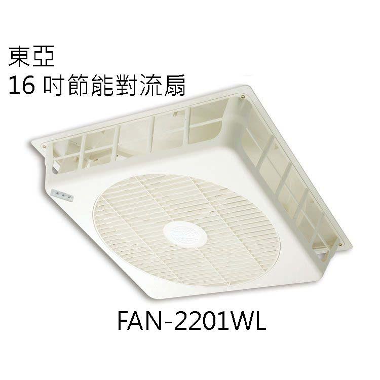 東亞 輕鋼架 16吋節能對流扇 FAN-2201WL ◆三段風速設計,搭配冷氣使用,加速循環效果 ◆溫度保險絲及葉片遮罩雙重保護