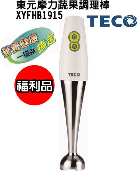 (福利品) XYFHB1915【東元】摩力蔬果調理棒 保固免運-隆美家電