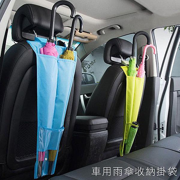 BO雜貨【SV4124】木暉 車用雨傘收納掛袋 傘套 傘架 雨傘收納 長傘 摺疊傘汽車用品