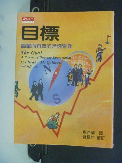 【書寶二手書T7/財經企管_OIO】目標:簡單而有效的常識管理_原價460_齊若蘭