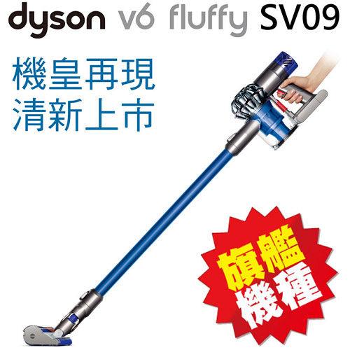 Dyson V6 fluffy SV09 無線吸塵器 寶藍色 ★附全配共6吸頭 最新第六代戴森數位馬達DDM V6 可過濾99.97%小至0.3微米的微塵 公司貨2年保固