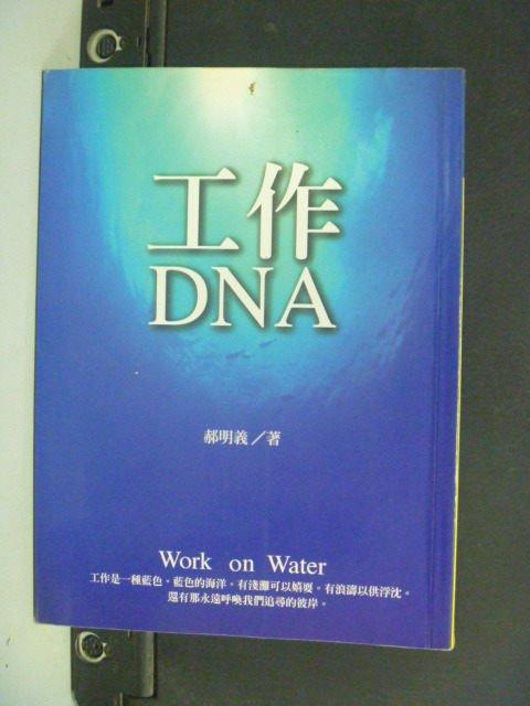 【書寶二手書T5/財經企管_NBR】工作DNA_郝明義