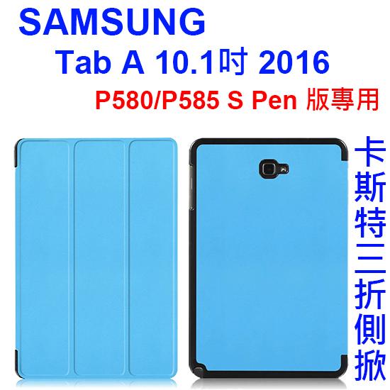 【卡斯特】三星 Samsung Tab A 10.1吋 2016 P580/P585專用 三折側掀皮套/書本式翻頁/保護套/支架斜立展示/平板專用
