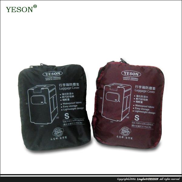 【YESON】S號防潑水行李箱防塵套8221