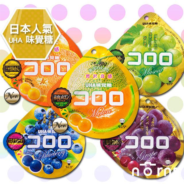 NORNS 【日本人氣 UHA 味覺糖】新食感果汁Q軟糖 白葡萄 紫葡萄 藍莓 代購 100% 果汁