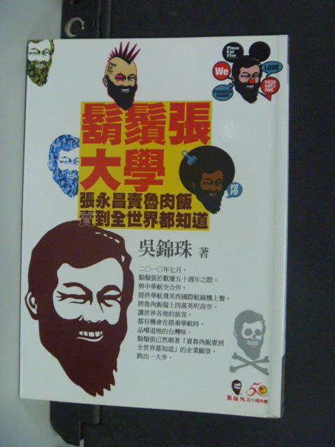 【書寶二手書T1/財經企管_KGP】鬍鬚張大學_原價350_吳錦珠