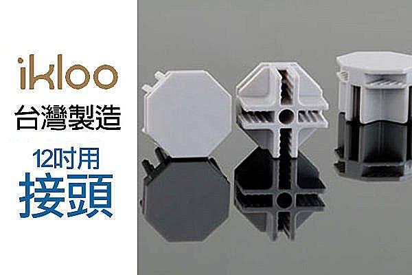 BO雜貨【SV9034】ikloo~12吋百變收納櫃 創意組合收納櫃 鞋櫃 置物櫃 配件-專利八角接頭1入