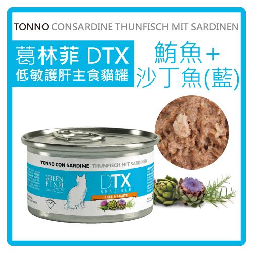 【力奇】葛林菲Green Fish-DTX低敏護肝 主食貓罐-鮪魚+沙丁魚 80g -51元 >可超取(C632A04)